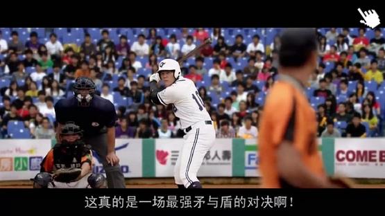 [熱血台灣棒球電影]球來就打-圖/球来就打qvod截图viva baseball Image3