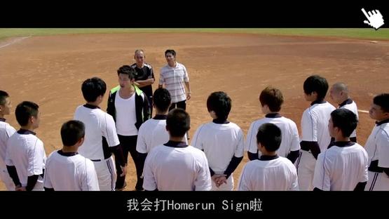 [熱血台灣棒球電影]球來就打-圖/球来就打qvod截图viva baseball Image4