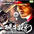 電影球來就打海報(影評/線上看/評價)大陸翻譯電影網-還真是熱血的球來就打!球來就打線上影評/球来就打影评viva baseball
