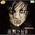 電影沉默之丘2影評(評價/票房)pps翻譯影城-相較沉默之丘1真的遜色不少..鬼魅山房2線上影評/寂静岭2 qvod影评Silent Hill 2 Review