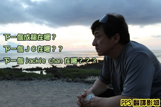 [成龍賀歲片]電影十二生肖劇照/十二生肖剧照CZ12 Chinese Zodiac Image97成龍成龙4+