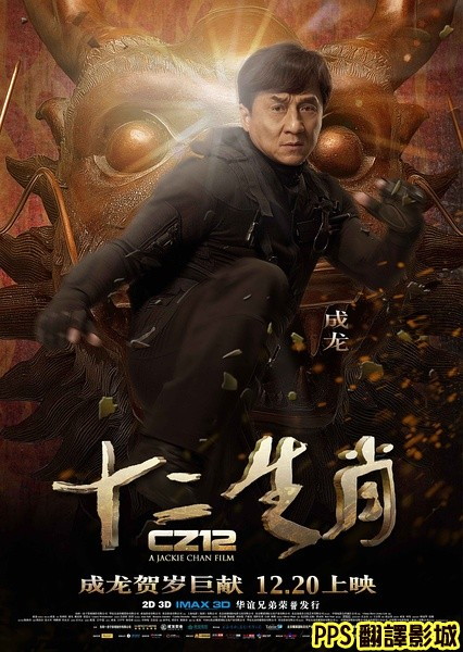 [成龍賀歲片]電影十二生肖演員/十二生肖演员CZ12 Chinese Zodiac cast0成龍成龙jackie chan (複製)
