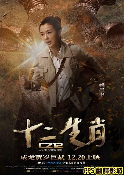 [成龍賀歲片]電影十二生肖演員/十二生肖演员CZ12 Chinese Zodiac cast1姚星彤 (複製)