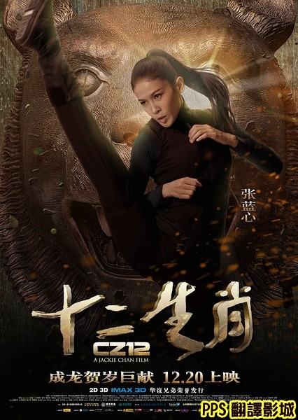 [成龍賀歲片]電影十二生肖演員/十二生肖演员CZ12 Chinese Zodiac cast2張藍心张蓝心 (複製)