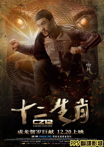 [成龍賀歲片]電影十二生肖演員/十二生肖演员CZ12 Chinese Zodiac cast4廖凡 (複製)