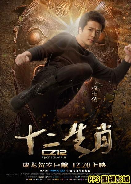 [成龍賀歲片]電影十二生肖演員/十二生肖演员CZ12 Chinese Zodiac cast3權相佑权相佑권상우 (複製)