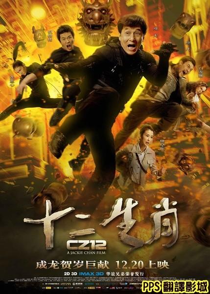 [成龍賀歲片]電影十二生肖海報/十二生肖海报CZ12 Chinese Zodiac Poster0 (複製)