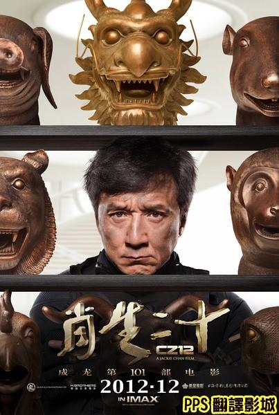 [成龍賀歲片]電影十二生肖海報/十二生肖海报CZ12 Chinese Zodiac Poster1 (複製)