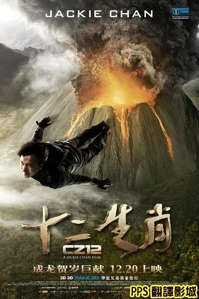 [成龍賀歲片]電影十二生肖海報/十二生肖海报CZ12 Chinese Zodiac Poster2 (複製)