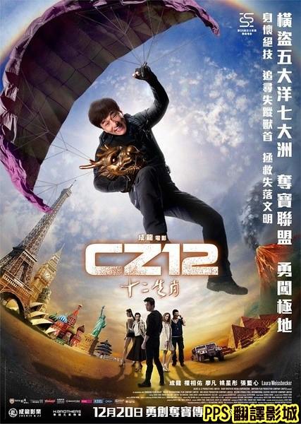 [成龍賀歲片]電影十二生肖海報/十二生肖海报CZ12 Chinese Zodiac Poster4 (複製)
