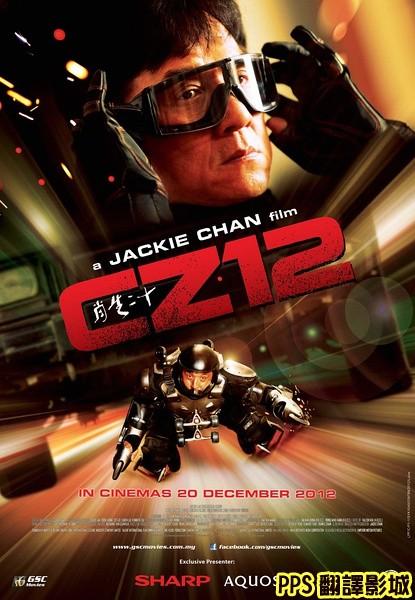 [成龍賀歲片]電影十二生肖海報/十二生肖海报CZ12 Chinese Zodiac Poster3 (複製)
