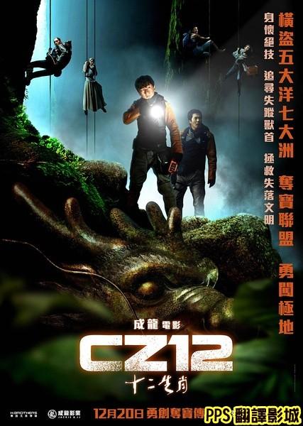 [成龍賀歲片]電影十二生肖海報/十二生肖海报CZ12 Chinese Zodiac Poster5 (複製)
