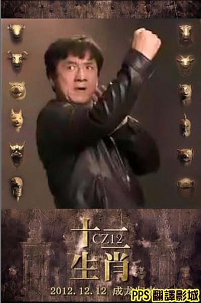 [成龍賀歲片]電影十二生肖海報/十二生肖海报CZ12 Chinese Zodiac Poster7 (複製)