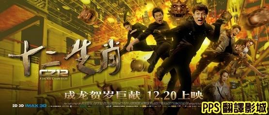 [成龍賀歲片]電影十二生肖海報/十二生肖海报CZ12 Chinese Zodiac Poster8