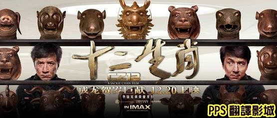 [成龍賀歲片]電影十二生肖海報/十二生肖海报CZ12 Chinese Zodiac Poster9