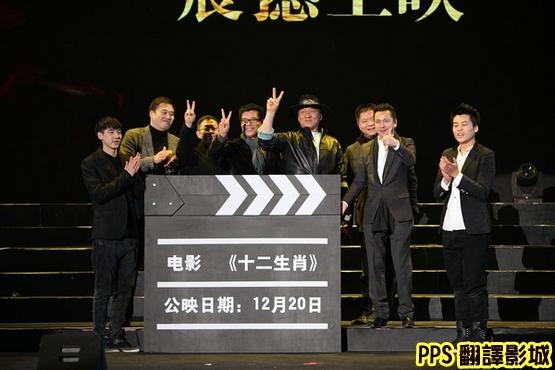 [成龍賀歲片]電影十二生肖劇照/十二生肖剧照CZ12 Chinese Zodiac Image99