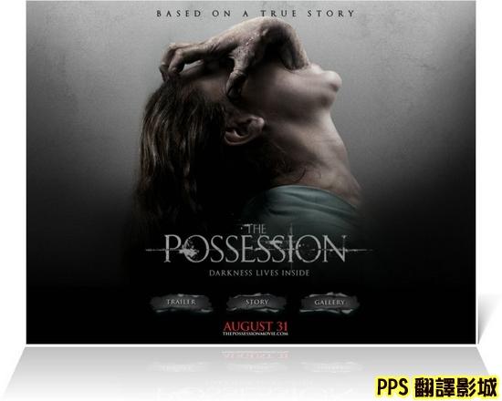 聚魔櫃海報/陰魂轉讓海報/死魂盒海报/恶灵入侵海报The Possession Poster0新
