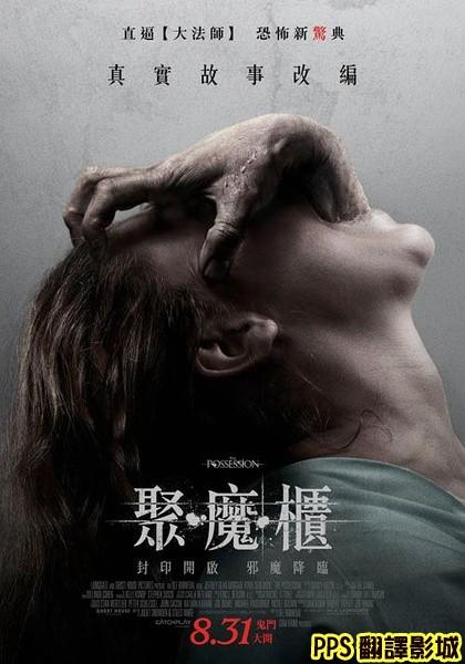 聚魔櫃海報/陰魂轉讓海報/死魂盒海报/恶灵入侵海报The Possession Poster1新
