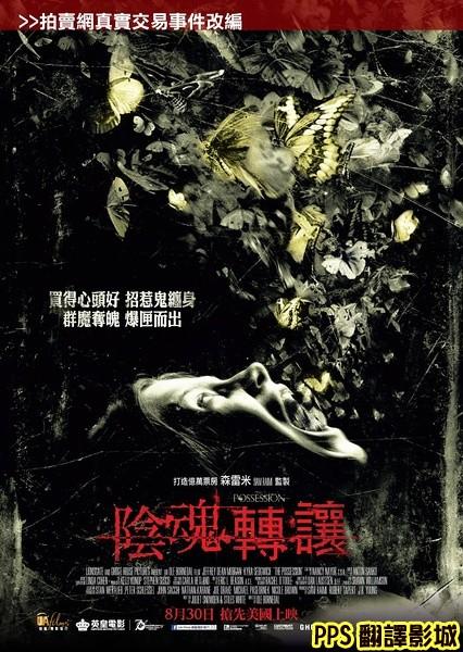 聚魔櫃海報/陰魂轉讓海報/死魂盒海报/恶灵入侵海报The Possession Poster3新
