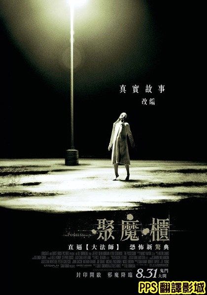 聚魔櫃海報/陰魂轉讓海報/死魂盒海报/恶灵入侵海报The Possession Poster4新