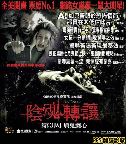 聚魔櫃海報/陰魂轉讓海報/死魂盒海报/恶灵入侵海报The Possession Poster2新