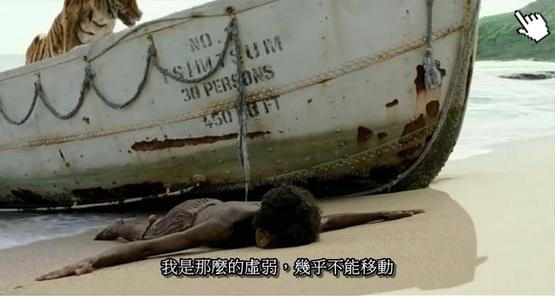 [李安導演電影]少年Pi的奇幻漂流-圖/少年派的奇幻漂流qvod截图Life of Pi Image (3)