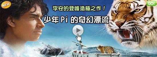 電影少年Pi的奇幻漂流影評(線上看/心得)大陸翻譯影城-撐過前半段,絕對值回票價的少年Pi!少年派的奇幻漂流qvod影评Life of Pi Review