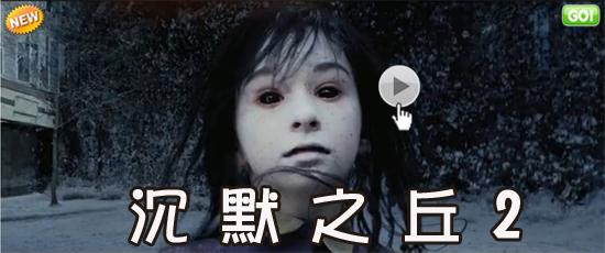 沉默之丘2海報(線上看/影評)大陸翻譯影城-導演完全毀了沉默之丘2!鬼魅山房2線上影評/寂静岭2 qvod影评Silent Hill 2 Review