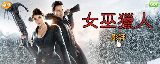 女巫獵人海報(影評/票房)大陸翻譯影城-女巫獵人Yahoo電影評價好過頭!格林雙俠 獵巫世紀線上影評/韩赛尔与格蕾特 女巫猎人qvod影评