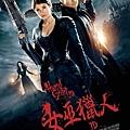 電影女巫獵人海報/格林雙俠 獵巫世紀海報/驚駭糖果屋海報/韩赛尔与格蕾特 女巫猎人qvod海报Witch Hunters Poster (0)新