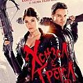 電影女巫獵人海報/格林雙俠 獵巫世紀海報/驚駭糖果屋海報/韩赛尔与格蕾特 女巫猎人qvod海报Witch Hunters Poster (3)新