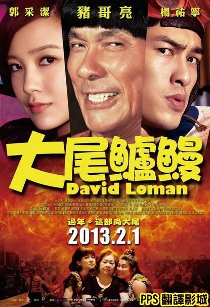 大尾鱸鰻海報/大尾鲈鳗海报DAVID LOMAN Poster (0)新