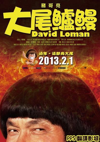 大尾鱸鰻海報/大尾鲈鳗海报DAVID LOMAN Poster (2)新