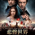 電影悲慘世界海報/孤星淚海報/悲惨世界海报Les Miserables Poster (0)新