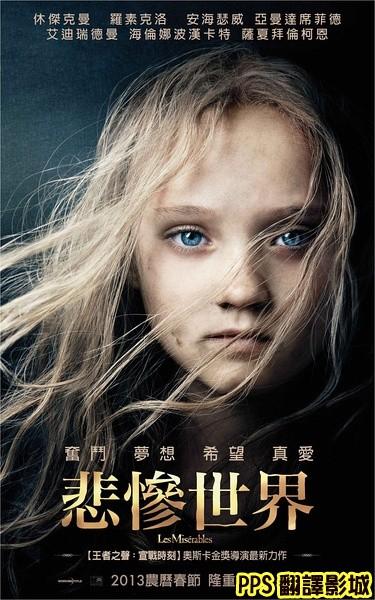 電影悲慘世界海報/孤星淚海報/悲惨世界海报Les Miserables Poster (1)新