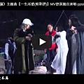 ▼周星馳《西遊 降魔篇》主題曲【一生所愛】MV舒淇親自演唱-pps翻譯影城▼