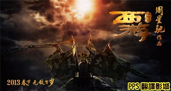[周星馳電影]西遊 降魔篇海報/西游降魔篇海报Journey to the West Poster (3)新