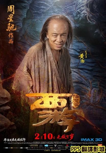 西遊 降魔篇演員/西游降魔篇演員3黄渤新