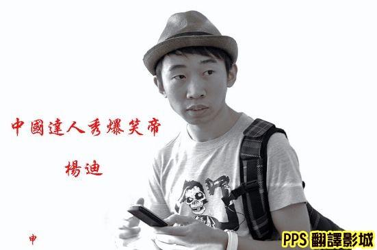 西遊 降魔篇演員/西游降魔篇演員7楊迪杨迪新
