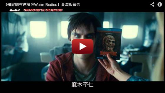 【殭屍哪有這麼帥】中文預告片/熱血喪男/温暖的尸体qvod预告片Warm Bodies Trailer-大陸影城