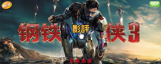 電影鋼鐵人3海報(影評/評價/心得)大陸翻譯影城-鋼鐵人全集中最壯烈的鋼鐵人!钢铁侠3 qvod影評/鐵甲奇俠3線上影評Iron Man 3