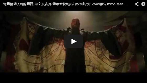 電影鋼鐵人3中文預告片[范冰冰版本]/鐵甲奇俠3預告片/钢铁侠3 qvod预告片Iron Man 3 Trailer-pps翻譯影城