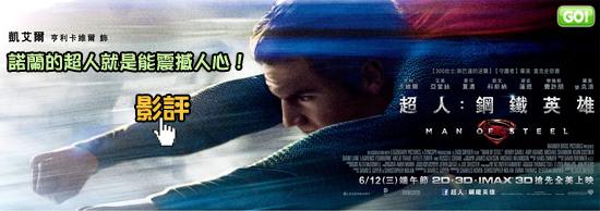 電影超人:鋼鐵英雄海報(影評/評價心得)大陸翻譯影城-跟黑暗騎士就差在劇本!超人鋼鐵英雄線上影評/钢铁之躯qvod影评Man of Steel Review