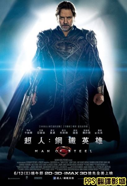 超人:鋼鐵英雄演員/超人钢铁之躯演员man of steel Cast (2.)羅素克洛 russell crowe