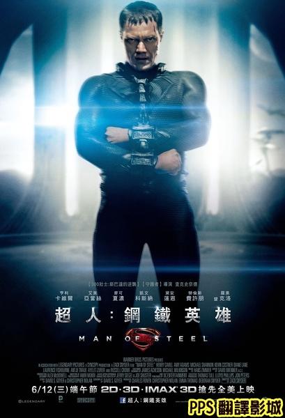 超人:鋼鐵英雄演員/超人钢铁之躯演员man of steel Cast (3)麥可夏儂 Michael Shannon