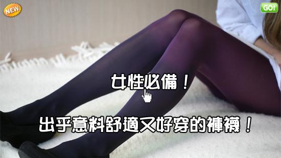 [透膚褲襪大推薦]佐佐木希代言-iStocking好穿又不容易破的彈性褲襪推薦!保暖褲襪 推薦/塑身褲襪 推薦/好穿褲襪品牌.jpg