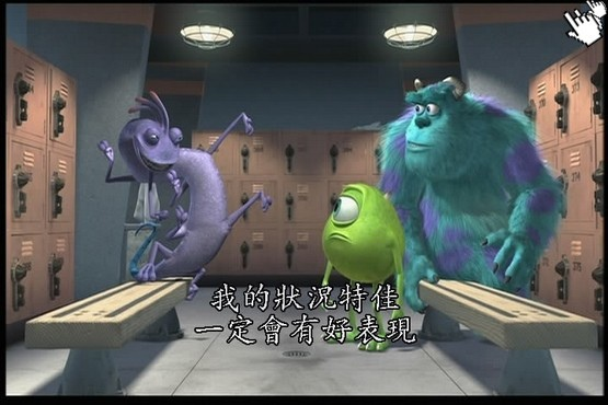 [怪獸大學前集]怪獸電力公司-圖/怪兽电力公司截图Monsters Inc Image (1).jpg