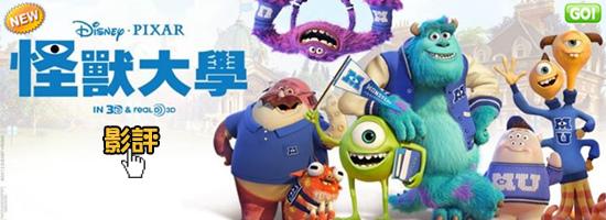 [怪獸電力公司2]電影怪獸大學海報(影評/票房)大陸翻譯影城-怪獸電力公司終究難以追趕!怪獸大學線上影評/怪兽大学qvod影评Monsters University Review
