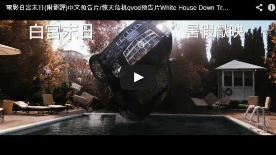 ▼電影白宮末日中文預告片/惊天危机qvod预告片White House Down Trailer-pps翻譯影城▼
