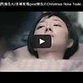 ▼電影聖誕玫瑰預告片/圣诞玫瑰qvod预告片Christmas Rose Trailer-pps翻譯影城▼